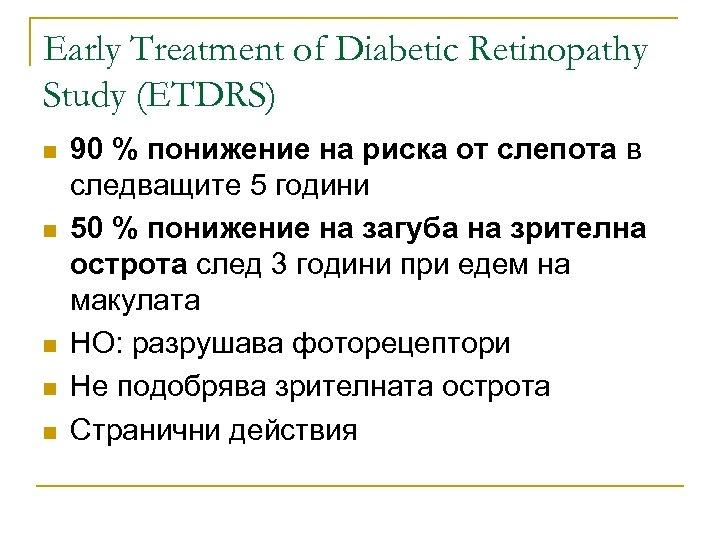 Early Treatment of Diabetic Retinopathy Study (ETDRS) n n n 90 % понижение на