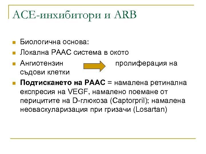 АСЕ-инхибитори и ARB n n Биологична основа: Локална РААС система в окото Ангиотензин пролиферация
