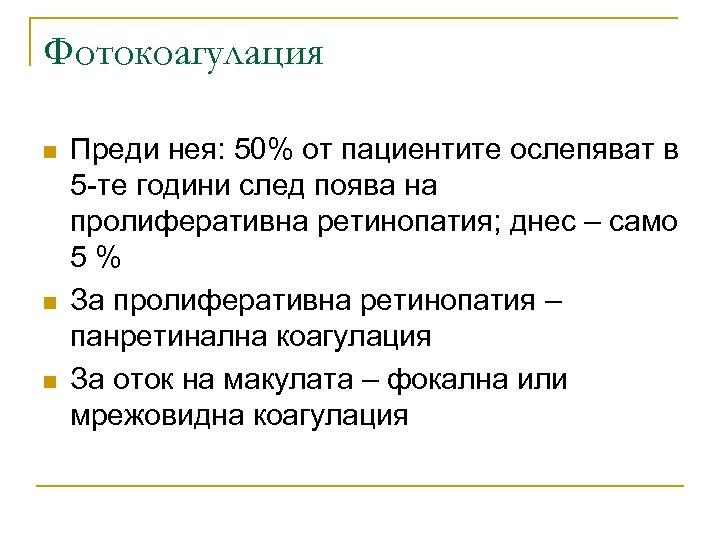 Фотокоагулация n n n Преди нея: 50% от пациентите ослепяват в 5 -те години