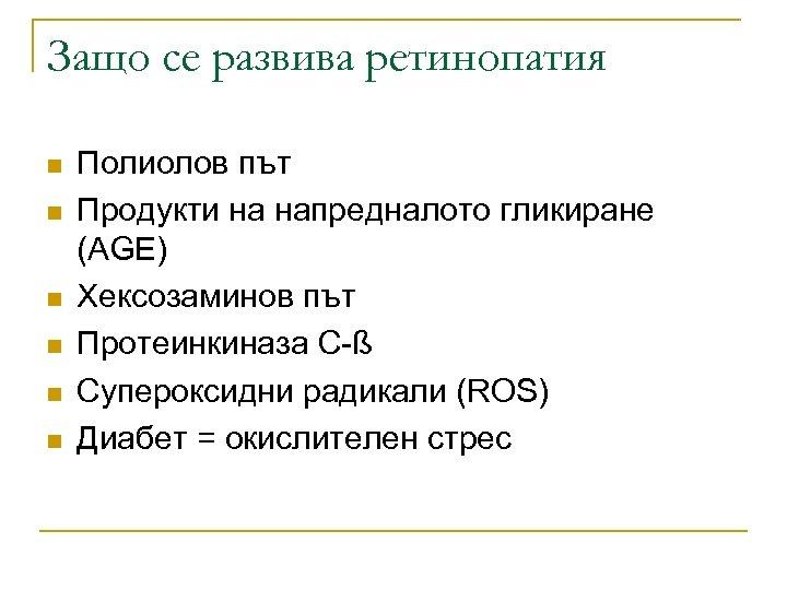 Защо се развива ретинопатия n n n Полиолов път Продукти на напредналото гликиране (AGE)