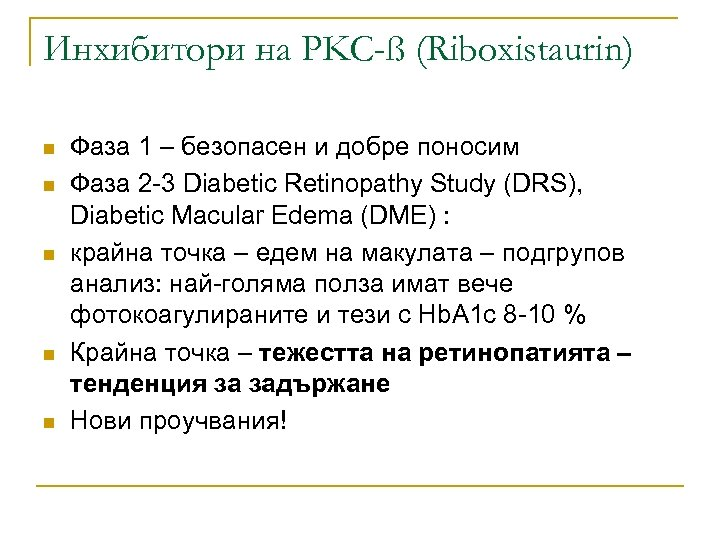 Инхибитори на PKC-ß (Riboxistaurin) n n n Фаза 1 – безопасен и добре поносим