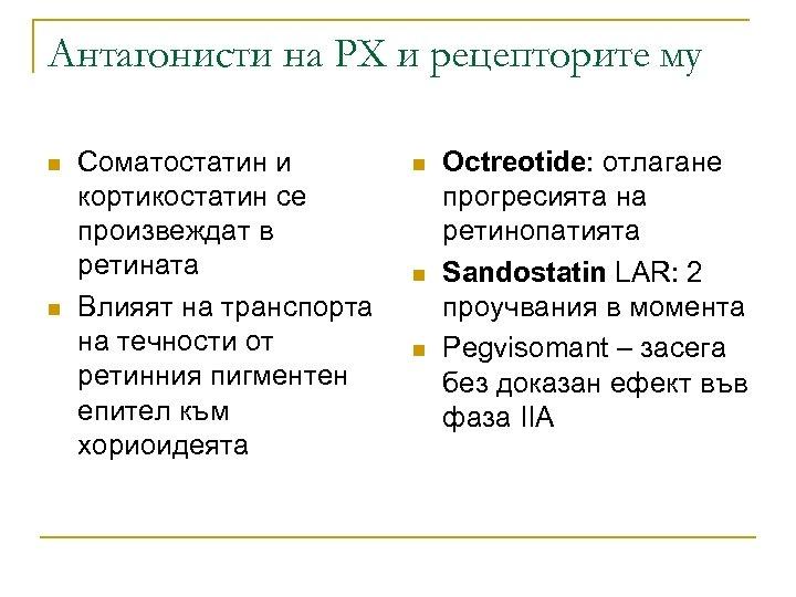Антагонисти на РХ и рецепторите му n n Соматостатин и кортикостатин се произвеждат в