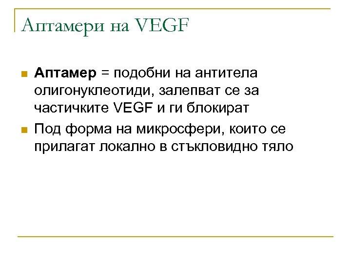 Аптамери на VEGF n n Аптамер = подобни на антитела олигонуклеотиди, залепват се за