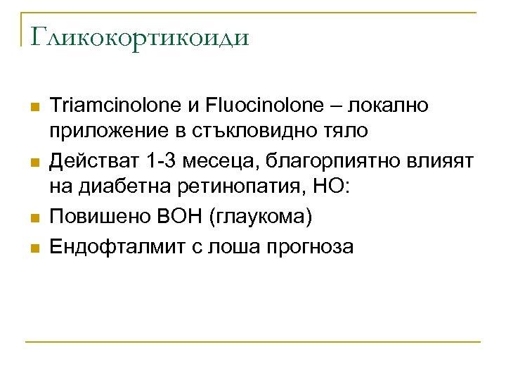 Гликокортикоиди n n Triamcinolone и Fluocinolone – локално приложение в стъкловидно тяло Действат 1