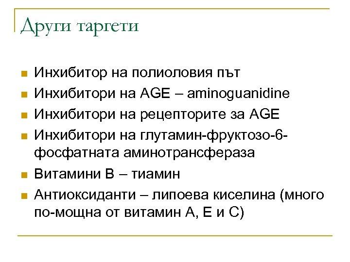 Други таргети n n n Инхибитор на полиоловия път Инхибитори на AGE – aminoguanidine