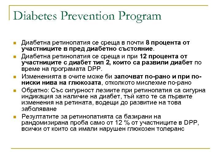 Diabetes Prevention Program n n n Диабетна ретинопатия се среща в почти 8 процента