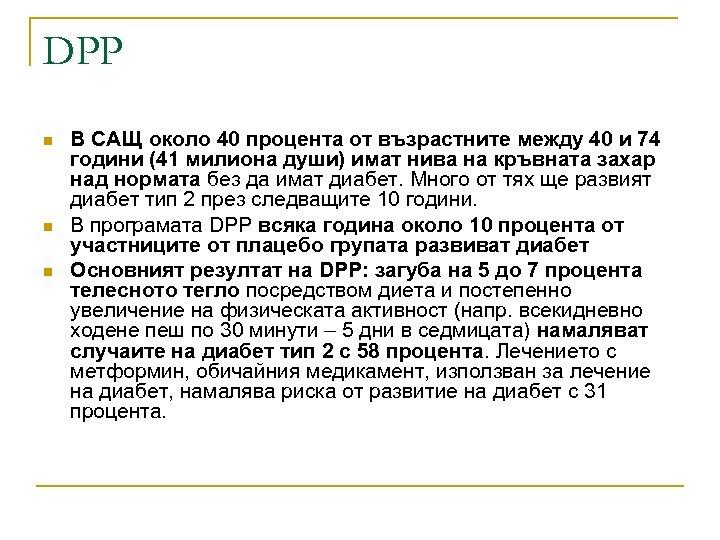 DPP n n n В САЩ около 40 процента от възрастните между 40 и