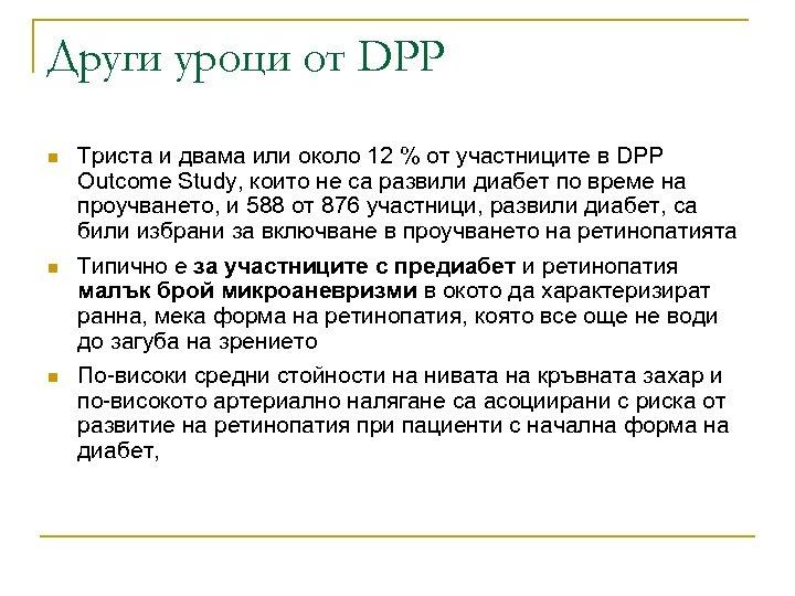 Други уроци от DPP n n n Триста и двама или около 12 %