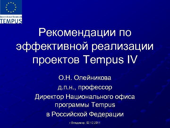 Рекомендации по эффективной реализации проектов Tempus IV О. Н. Олейникова д. п. н. ,