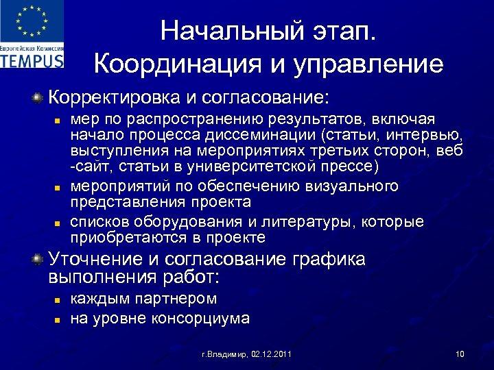 Начальный этап. Координация и управление Корректировка и согласование: n n n мер по распространению