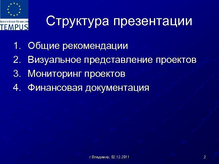 Структура презентации 1. 2. 3. 4. Общие рекомендации Визуальное представление проектов Мониторинг проектов Финансовая