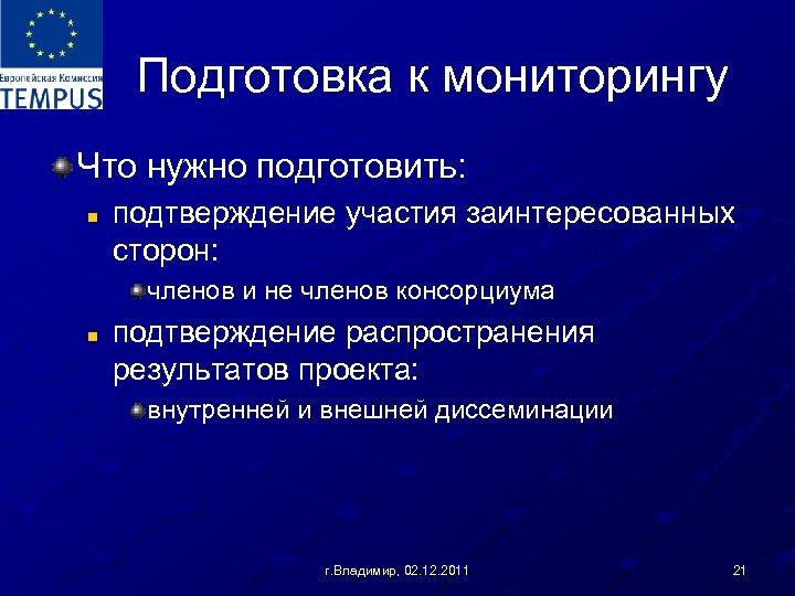 Подготовка к мониторингу Что нужно подготовить: n подтверждение участия заинтересованных сторон: членов и не