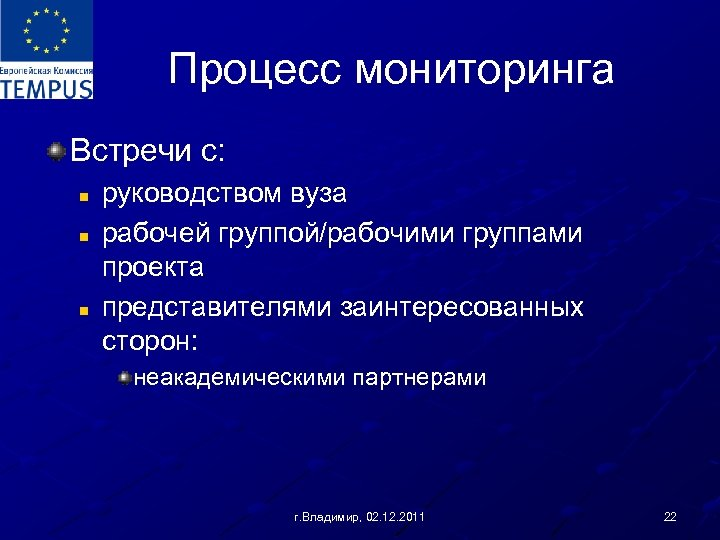 Процесс мониторинга Встречи с: n n n руководством вуза рабочей группой/рабочими группами проекта представителями