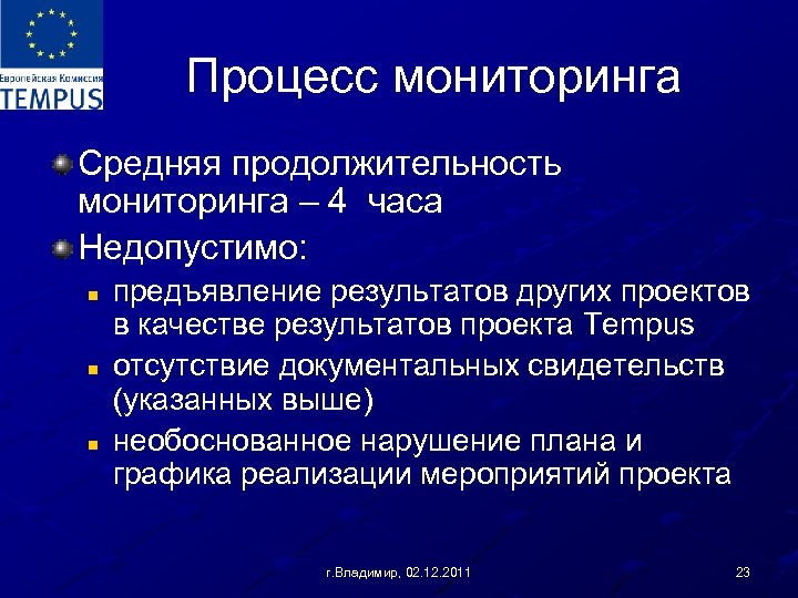Процесс мониторинга Средняя продолжительность мониторинга – 4 часа Недопустимо: n n n предъявление результатов