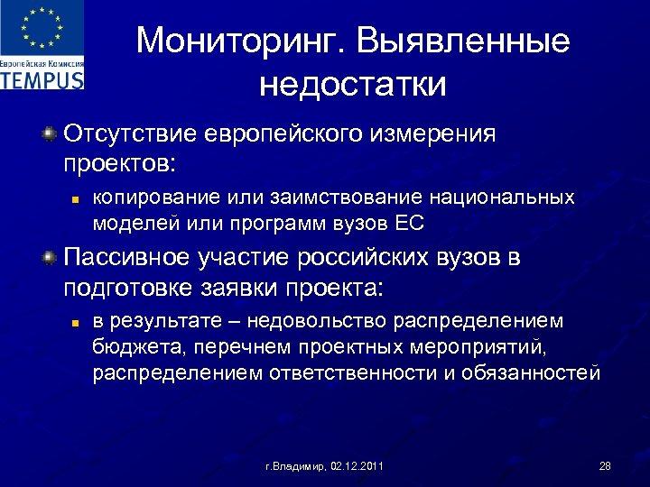 Мониторинг. Выявленные недостатки Отсутствие европейского измерения проектов: n копирование или заимствование национальных моделей или