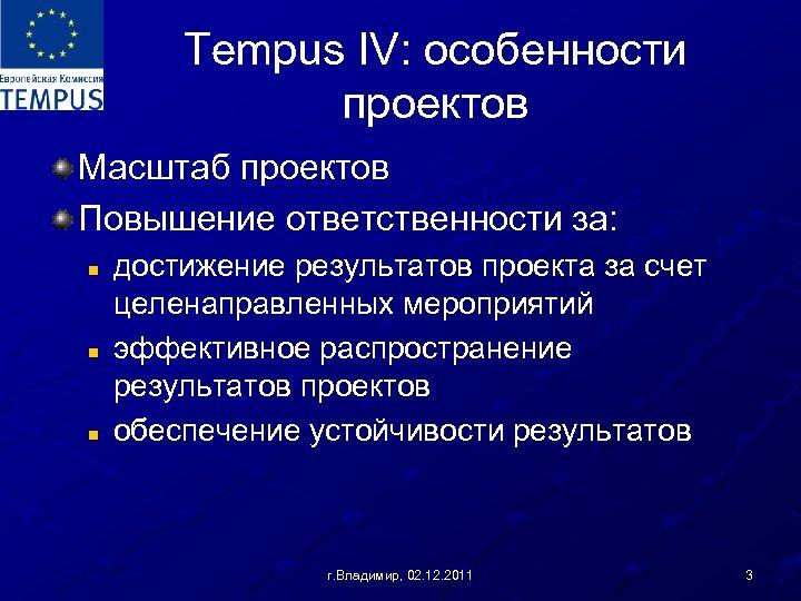 Tempus IV: особенности проектов Масштаб проектов Повышение ответственности за: n n n достижение результатов
