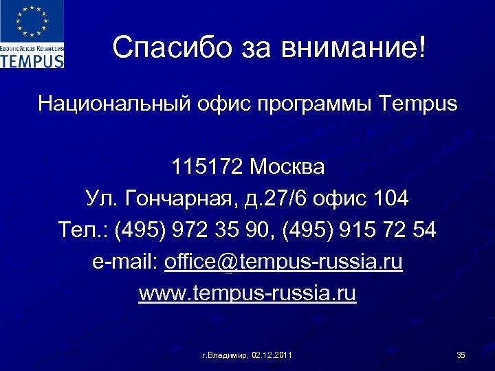 Спасибо за внимание! Национальный офис программы Tempus 115172 Москва Ул. Гончарная, д. 27/6 офис