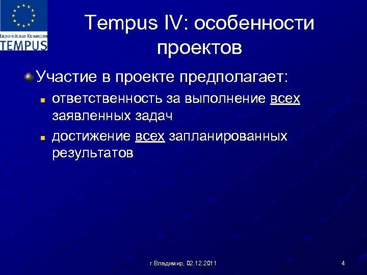 Tempus IV: особенности проектов Участие в проекте предполагает: n n ответственность за выполнение всех