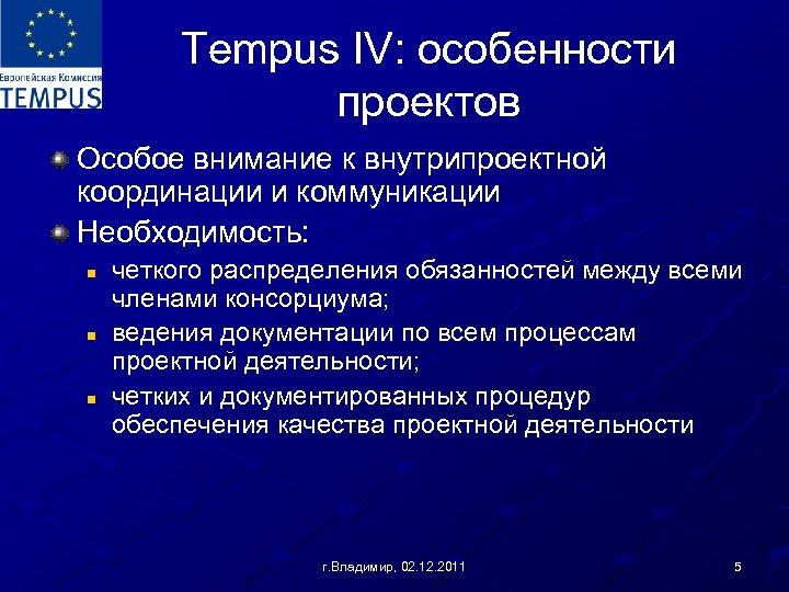 Tempus IV: особенности проектов Особое внимание к внутрипроектной координации и коммуникации Необходимость: n n