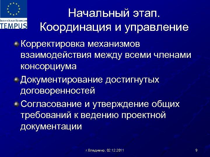 Начальный этап. Координация и управление Корректировка механизмов взаимодействия между всеми членами консорциума Документирование достигнутых