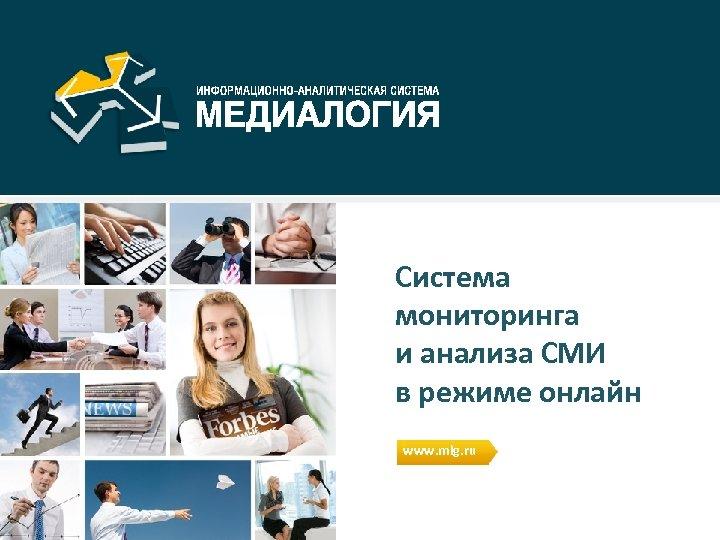 Система мониторинга и анализа СМИ в режиме онлайн www. mlg. ru