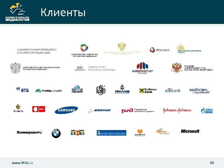 Клиенты АДМИНИСТРАЦИЯ ПРЕЗИДЕНТА РОССИЙСКОЙ ФЕДЕРАЦИИ www. MLG. ru 10 10