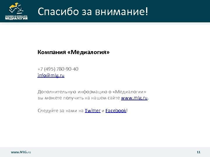 Спасибо за внимание! Компания «Медиалогия» +7 (495) 780 -90 -40 info@mlg. ru Дополнительную информацию
