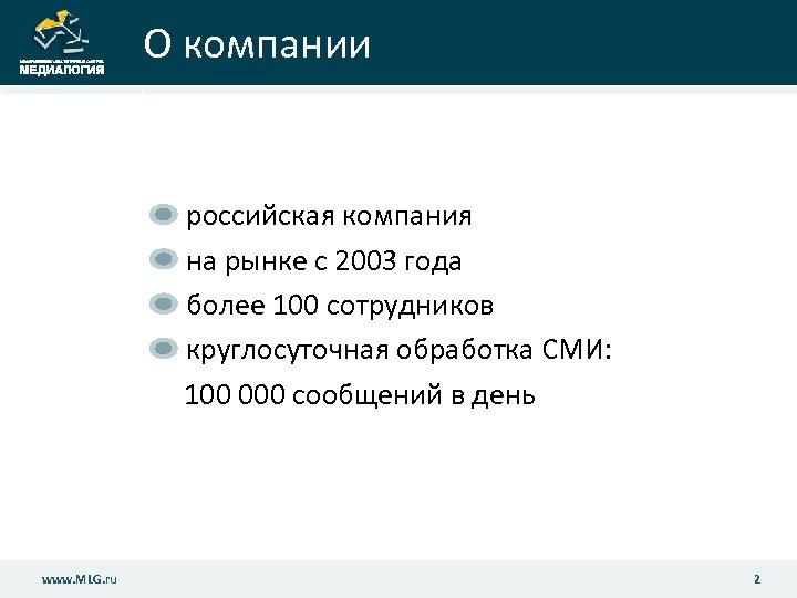 О компании российская компания на рынке с 2003 года более 100 сотрудников круглосуточная обработка