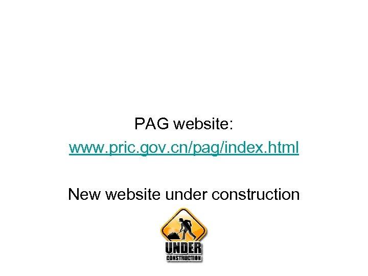 PAG website: www. pric. gov. cn/pag/index. html New website under construction