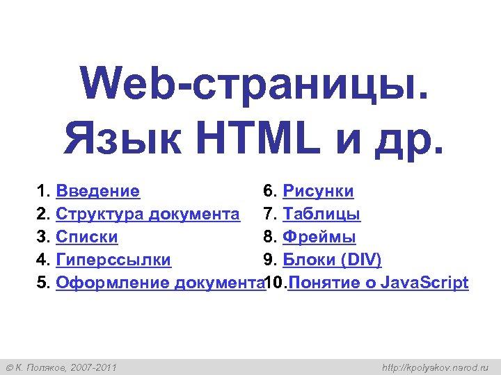 Web-страницы. Язык HTML и др. 1. Введение 6. Рисунки 2. Структура документа 7. Таблицы