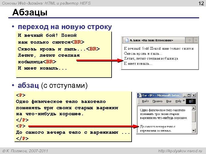 Основы Web-дизайна: HTML и редактор HEFS 12 Абзацы • переход на новую строку И