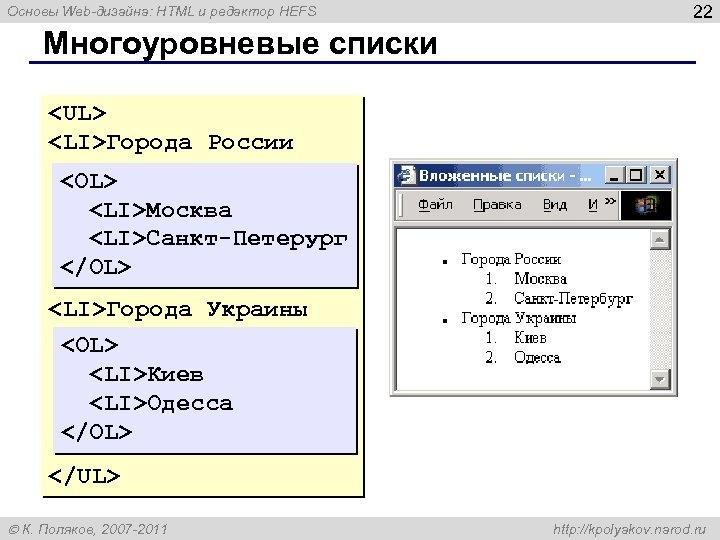 Основы Web-дизайна: HTML и редактор HEFS 22 Многоуровневые списки <UL> <LI>Города России <OL> <LI>Москва