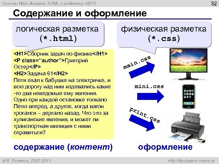 32 Основы Web-дизайна: HTML и редактор HEFS Содержание и оформление логическая разметка (*. html)
