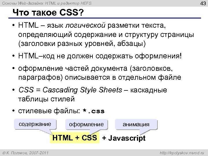 43 Основы Web-дизайна: HTML и редактор HEFS Что такое CSS? • HTML – язык