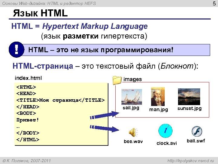 5 Основы Web-дизайна: HTML и редактор HEFS Язык HTML = Hypertext Markup Language (язык