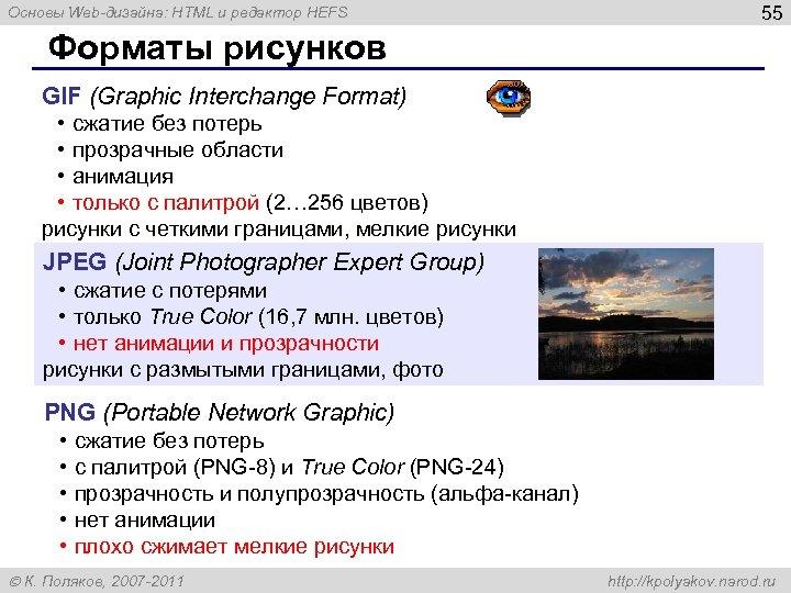 Основы Web-дизайна: HTML и редактор HEFS 55 Форматы рисунков GIF (Graphic Interchange Format) •