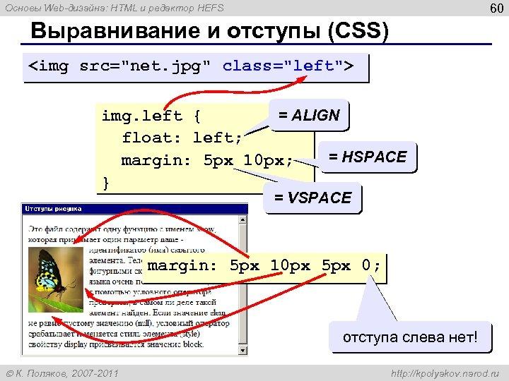 60 Основы Web-дизайна: HTML и редактор HEFS Выравнивание и отступы (CSS) <img src=