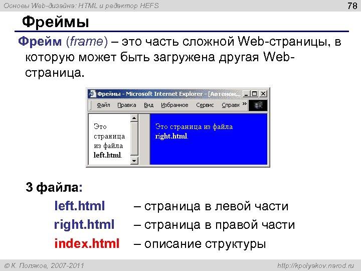 78 Основы Web-дизайна: HTML и редактор HEFS Фреймы Фрейм (frame) – это часть сложной