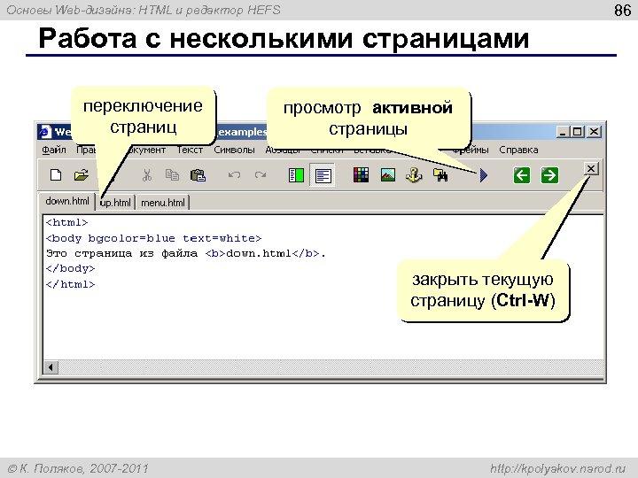 86 Основы Web-дизайна: HTML и редактор HEFS Работа с несколькими страницами переключение страниц просмотр