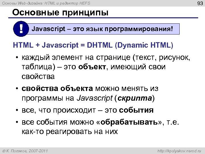 93 Основы Web-дизайна: HTML и редактор HEFS Основные принципы ! Javascript – это язык