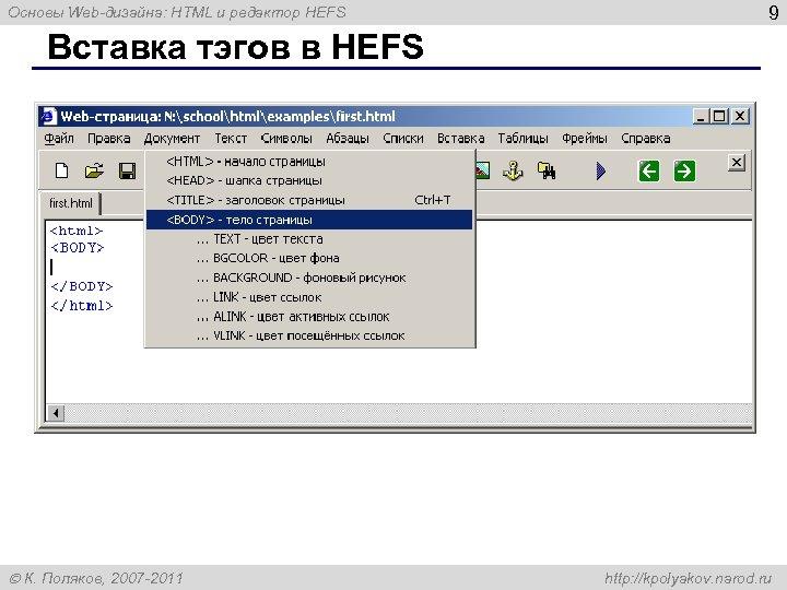 Основы Web-дизайна: HTML и редактор HEFS 9 Вставка тэгов в HEFS К. Поляков, 2007