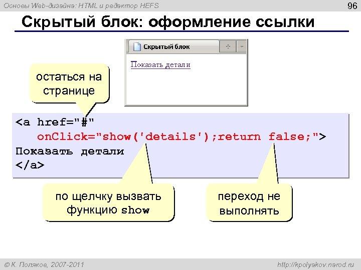 96 Основы Web-дизайна: HTML и редактор HEFS Скрытый блок: оформление ссылки остаться на странице