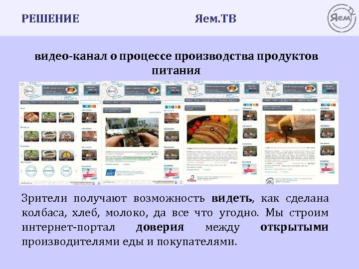 РЕШЕНИЕ Яем. ТВ видео-канал о процессе производства продуктов питания Зрители получают возможность видеть, как