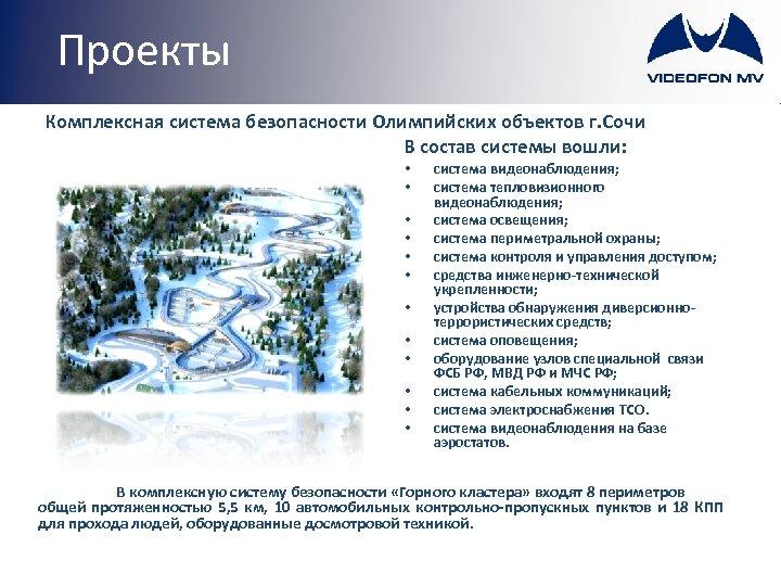 Проекты Комплексная система безопасности Олимпийских объектов г. Сочи В состав системы вошли: • •