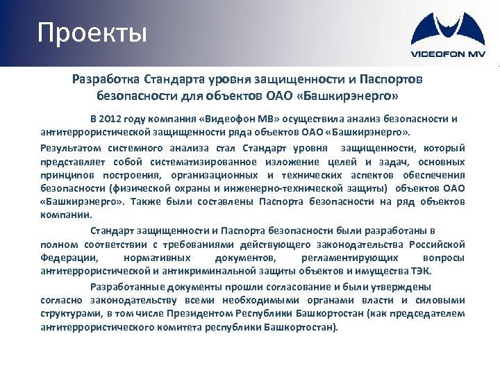 Проекты Разработка Стандарта уровня защищенности и Паспортов безопасности для объектов ОАО «Башкирэнерго» В 2012