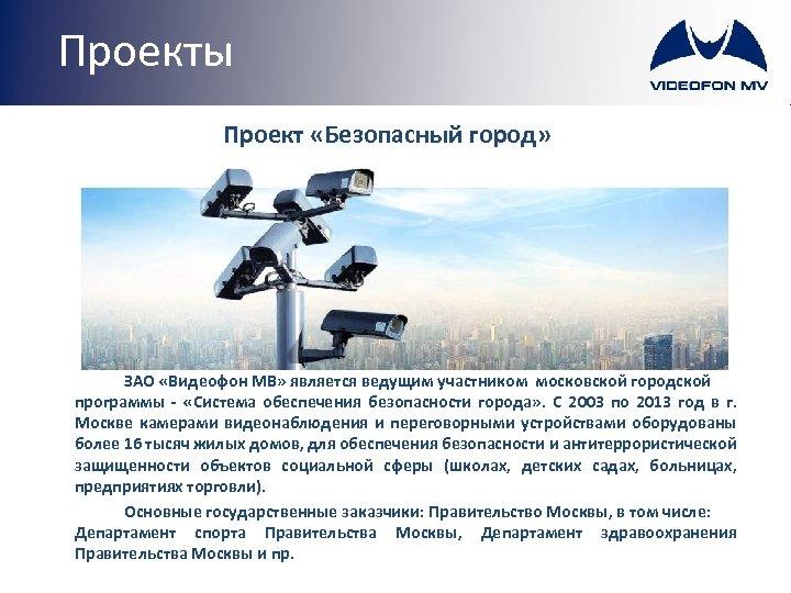 Проекты Проект «Безопасный город» ЗАО «Видеофон МВ» является ведущим участником московской городской программы -