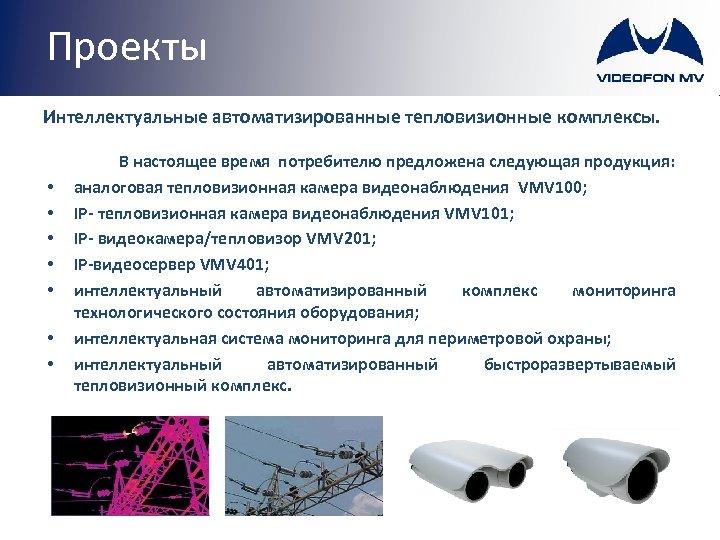 Проекты Интеллектуальные автоматизированные тепловизионные комплексы. • • В настоящее время потребителю предложена следующая продукция: