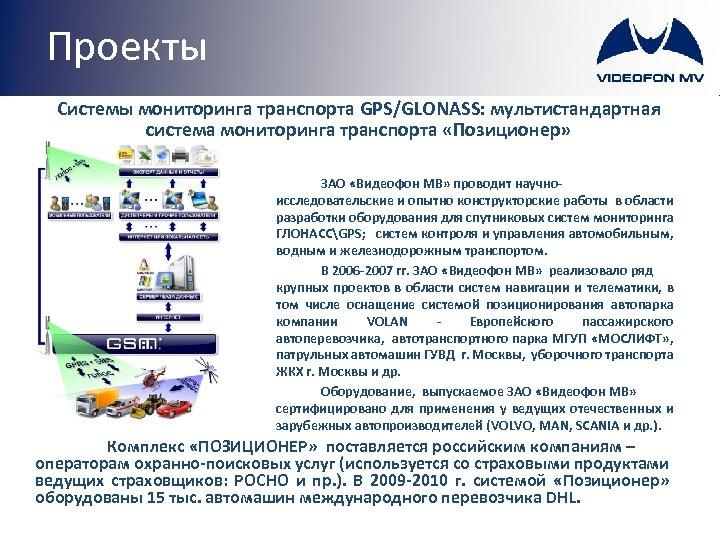 Проекты Системы мониторинга транспорта GPS/GLONASS: мультистандартная система мониторинга транспорта «Позиционер» ЗАО «Видеофон МВ» проводит
