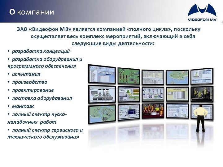 О компании ЗАО «Видеофон МВ» является компанией «полного цикла» , поскольку осуществляет весь комплекс