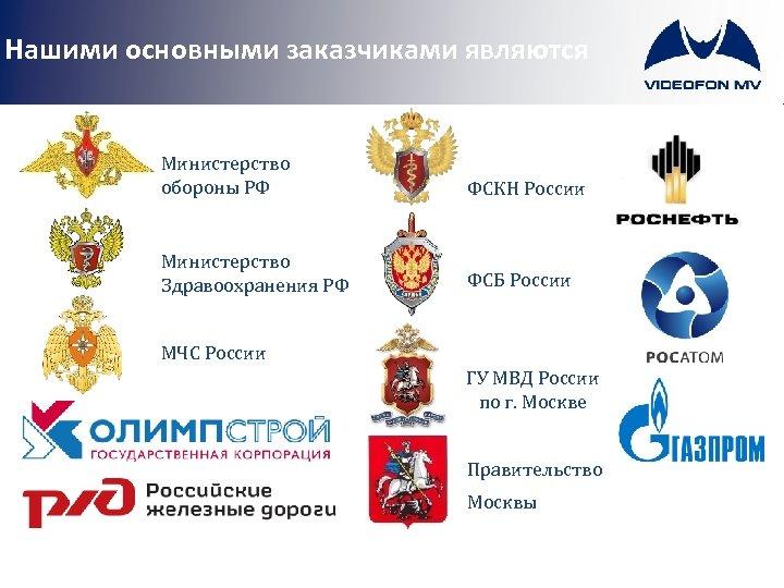 Нашими основными заказчиками являются • Министерство обороны РФ ФСКН России Министерство Здравоохранения РФ ФСБ